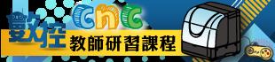 采新資訊 | 電子書-電子雜誌-ZMAKER-校園E化專案