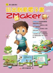 電腦教材-元將文化-玩出創意電子書Zmaker