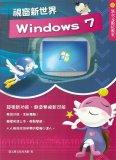 電腦教材-元將文化-Windows 7 視窗新世界