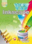 電腦教材-學園仕耕-同班同學 Inkscape 自由學繪圖