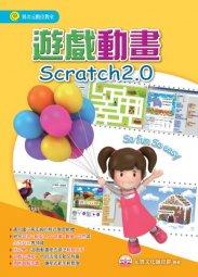 未分類-未分類-遊戲動畫Scratch2.0