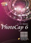 電腦教材-學園仕耕-同班同學 Photocap 6