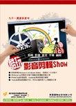 電腦教材-學園仕耕-同班同學 酷玩影音剪輯show