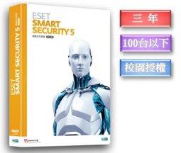 軟體專區-NOD32 防毒軟體-ESS 三年100台以下校園授權