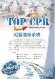 軟體專區-工具軟體-TOP CPR電腦還原系統