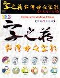 軟體專區-注音字型-金梅字形