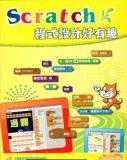 電腦教材-學園仕耕-Scratch 程式設計好有趣