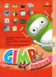 未分類-未分類-GIMP影像魔法師
