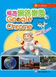 未分類-未分類-暢遊網路樂園-Google Chrome