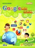 電腦教材-學園仕耕-Google網路任遨遊