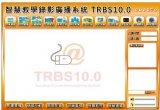 軟體專區-工具軟體-智慧教學錄影廣播系統 TRBS 10.0
