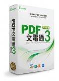 軟體專區-工具軟體-PDF文電通3單機教育版