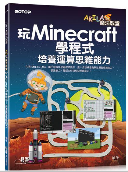 電腦教材-碁峰資訊-玩Minecraft學程式-培養運算思維能力