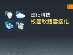 未分類-未分類-校園軟體雲端化