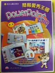 未分類-未分類-簡報愛秀王國PowerPoint2010