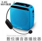 3C數位週邊-擴音器 / 播放器-數位無線隨身擴音器