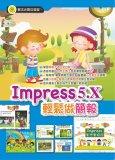 電腦教材-元將文化-Impress 5.X 輕鬆做簡報【WE703】