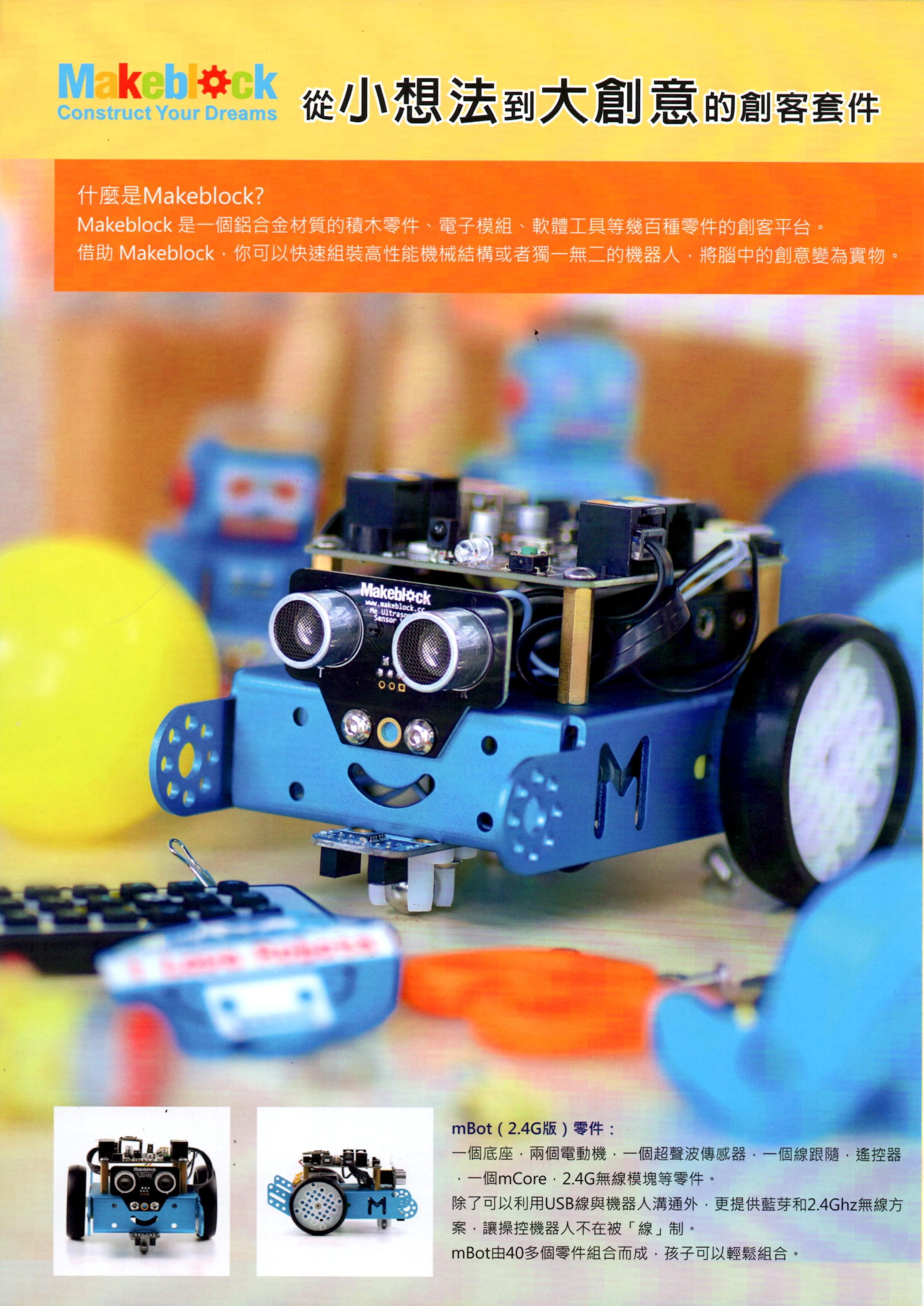 機器人專區-MBOT 方案-Mbot 機器人程式教育