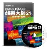 軟體專區-工具軟體-MUSIC MAKER 21 酷樂大師