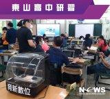生科創客教室專區-設備交機研習實例-東山高中研習