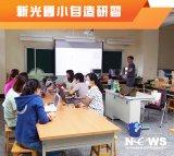 生科創客教室專區-設備交機研習實例-新光國小研習