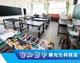 生科創客教室專區-生科 創客 案例分享-安和國中 擴充生科教室